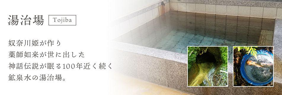 祈りの聖地で 本来のじぶんへ【癒しのスポット 島道鉱泉】   新潟県糸魚川市
